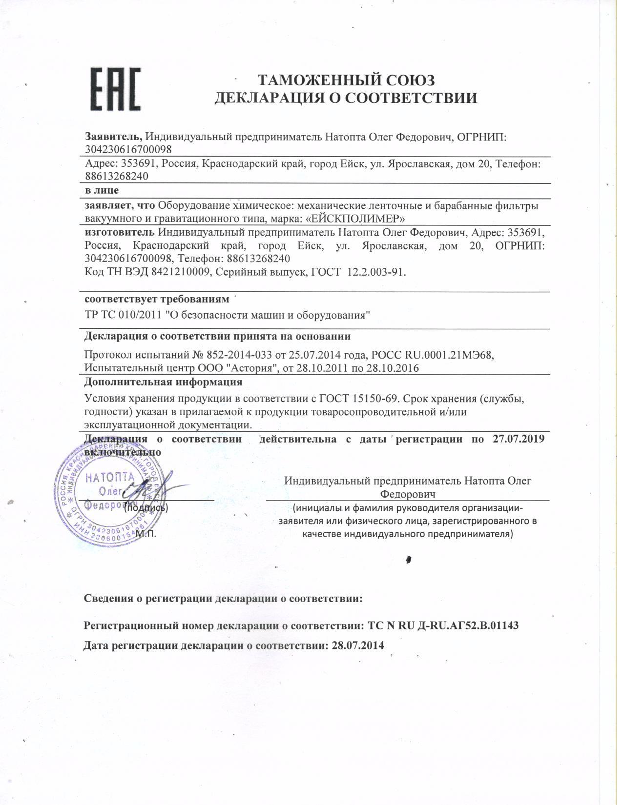Сертификат на барабанный фильтр